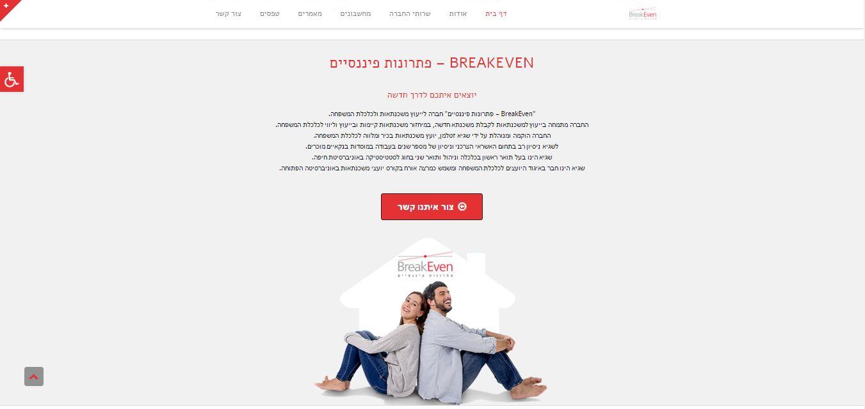 ברייקאיבן – ייעוץ משכנתא